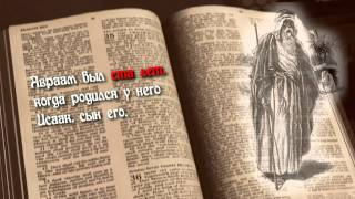 Патриархи Израиля - АВРААМ