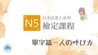Study Japanese 【日本語達人N5檢定課程】單字篇-人の呼び方
