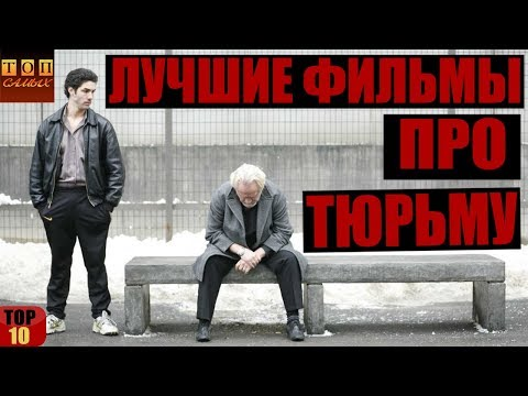 Фильмы про тюрьму топ 10 - Видео онлайн