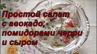 Простой салат с авокадо🥑 , помидорами и сыром/Томаты черри/Как приготовить полезный и простой салат