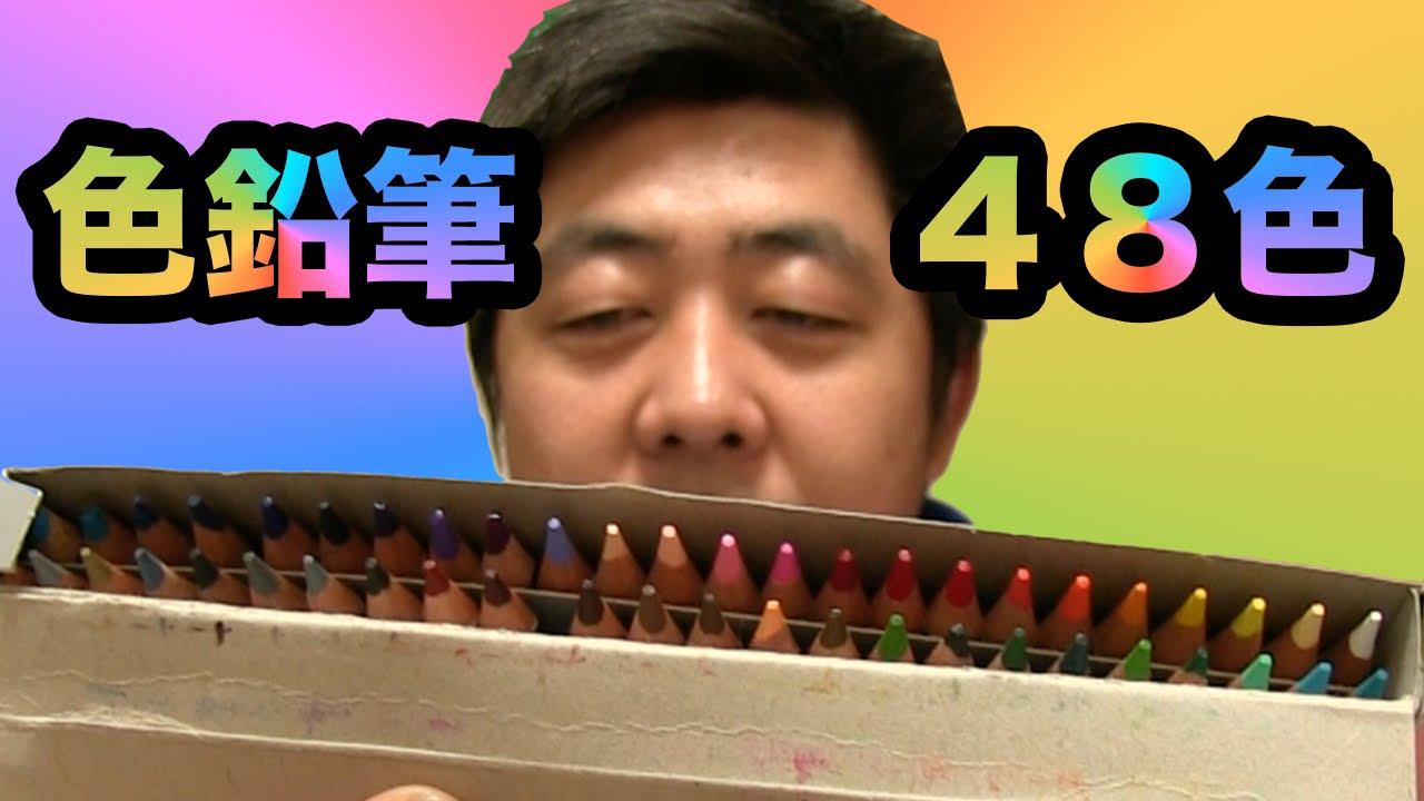 Ohuhu 色鉛筆 48色セット 子供 大人 塗り絵 クーピー クレヨン オフフ