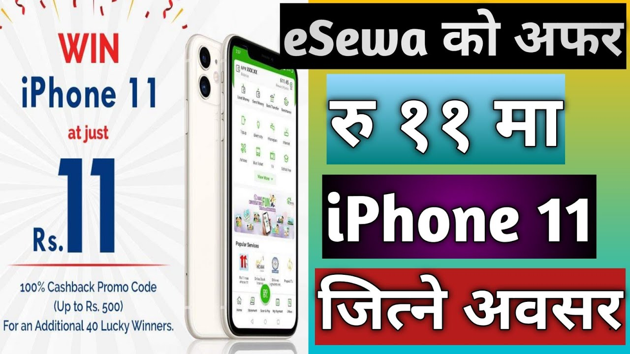 esewa new offer | rs 11 ma iphone 11 | cash back up to rs 500 | esewa wallet | Ramailo technology.