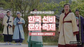 ⏰33세컨즈ㅣ영주 한국선비문화축제, 옛 선비의 멋과 풍…