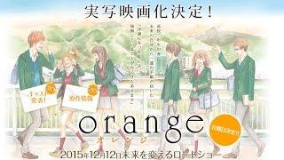 映画「orange」菜...