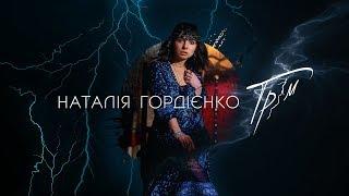 Смотреть клип Наталія Гордієнко - Грім