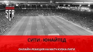Манчестер Сити Манчестер Юнайтед Онлайн реакция на игру Кубка Англии