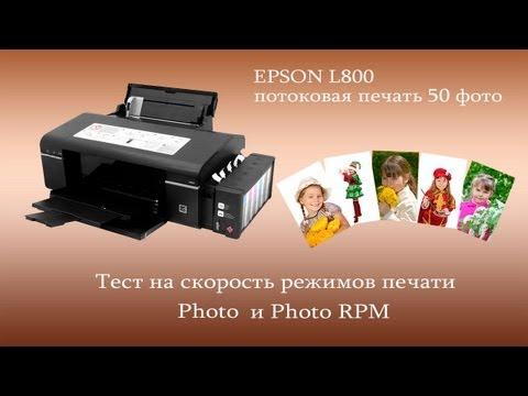 видео: epson l800. Тест на скорость. Потоковая печать 50 фотографий