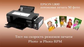 epson L800. Тест на скорость. Потоковая печать 50 фотографий