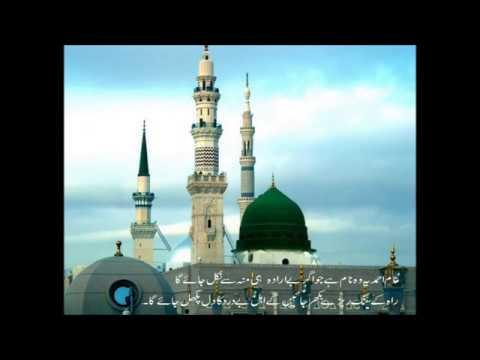 Naam E Ahmad Naat With Lyrics