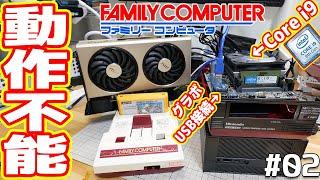 世界最強ファミコンPC、強引にCore i9とビデオカード搭載したら動作せず(´;ω;`) 【#02 動作確認編】