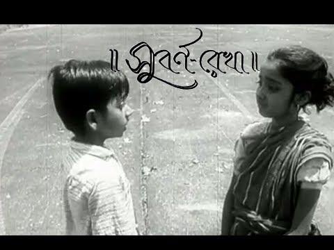Subarnarekha - Bengali Full Movie - Ritwik Ghatak's Film - Abhi Bhattacharya | Madhabi Mukhopadhya