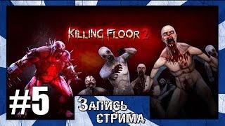 Запись ночного стрима по Killing Floor 2 #5