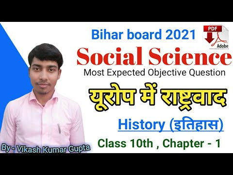 Class 10th Social Science Chapter 1    यूरोप में राष्ट्रवाद   History Objective Question    #history