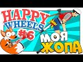 Happy Wheels | МОЯ ЖОПА #6