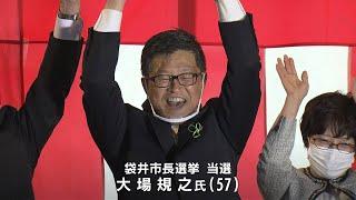 袋井市長選 大場氏が初当選で喜びの声(静岡県)