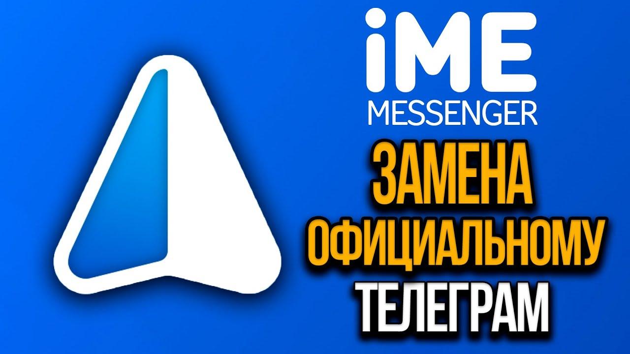 iMe Messenger -  улучшенный Telegram. Обзор приложения