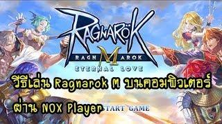 RO Mobile 3D วิธีเล่น Ragnarok M บนคอมพิวเตอร์