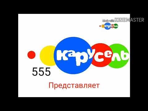 Анонс и реклама Карусель 555