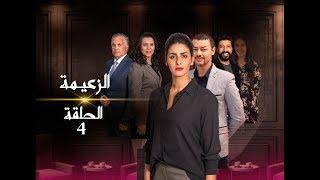 #رمضان2019 : الزعيمة - | الحلقة 04