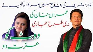 Maryam Aurangzeb PMLN defending Nawaz Sharif on Imran Khan PTI