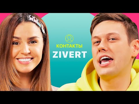 КОНТАКТЫ в телефоне Zivert: NILETTO, Дорофеева, Баста, продюсер HammAli & Navai
