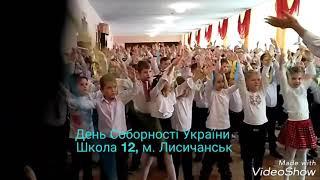 День Соборності України. Школа 12. Лисичанськ