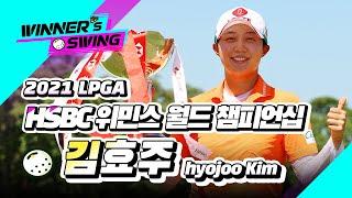 [위너스 스윙] 2021 LPGA HSBC 위민스 월드 챔피언십 김효주 스윙 모음