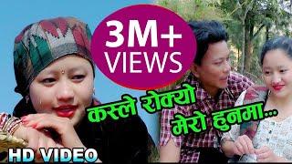 नयाँ माैलिक गीत New Nepali video song 2017 , 2074    Kasle Rokyo Mero Hunama    Naina Pariyar