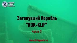"""Затонувший корабль """"ROK-KLIF"""" часть 3"""