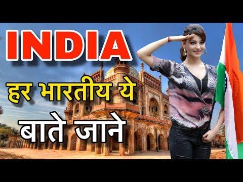 INDIA FACTS IN HINDI || इस लिए है भारत महान देश || INDIA HISTORY IN HINDI || AMAZING INDIA