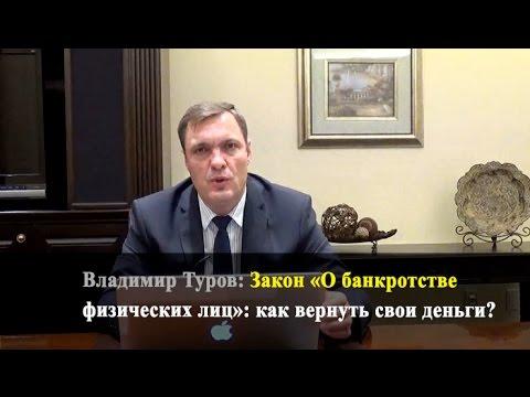 О несостоятельности (банкротстве) (с изменениями на 29