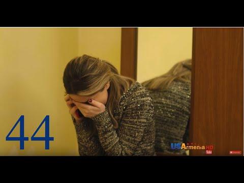 Yntanekan gaxtniqner Episode 44 Hascnel xelagarutyan