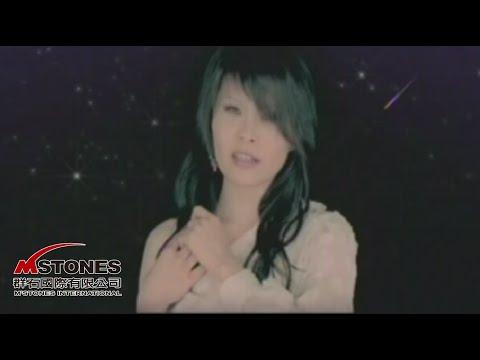 周蕙 守護者MV - 群石國際 -
