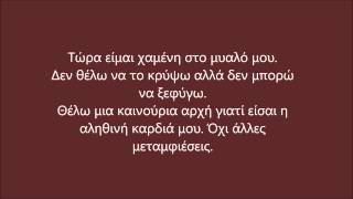 Violetta3-Underneath it all-Greek lyrics