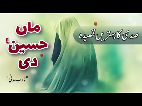 Beautiful Voice-Nabi Aye Asra Kul Jahan Da By Marib Madni