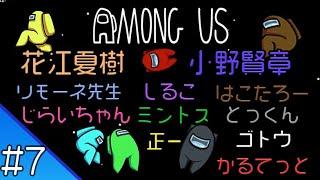 #7 【AmongUs】花江夏樹と小野賢章 みんな集合!10人で宇宙人狼!【生配信】