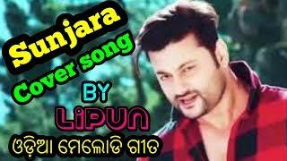 sunjara sunjara new odia movie song|prem kumar Cover song by Lipun... Odia melody song