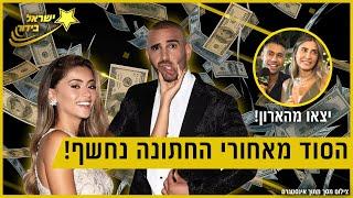 סהר קליזו וליאל אלי יוצאים מהארון! וכמה עלתה החתונה של אלעד וליהי?! ישראל בידור #8