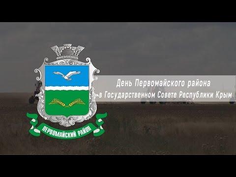 День Первомайского района в Государственном Совете Республики Крым