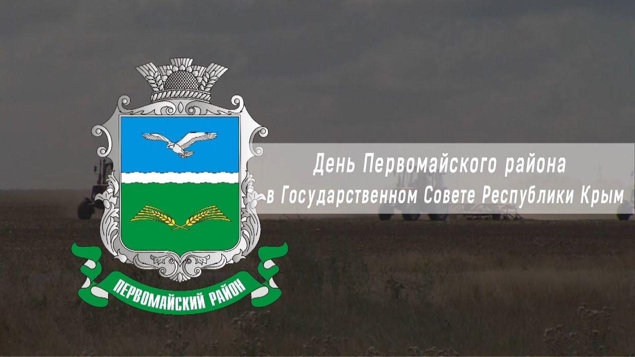 День Первомайского района в Государственном Совете ...