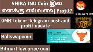 Shiba inu Coin இல் எனக்கு எவ்வளவு profit? bitmart low price coin/GMR token Tamil/ballswapcoin update