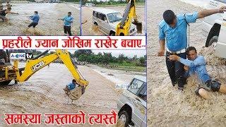 यस्ता बहादुर प्रहरी जस्ले ज्यान जोखिममा राखेर बचाए   Flood Disaster in Dang Nepal   Aone Television