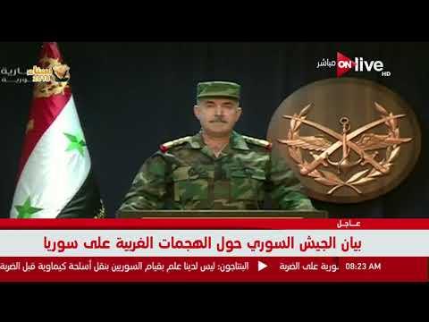 صباح ON - بيان الجيش السوري حول هجمات العدوان الثلاثي على سوريا