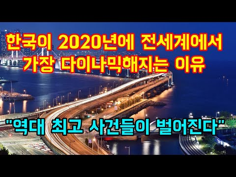 """한국이 2020년에 전세계에서 가장 다이나믹해지는 이유 TOP5 """"역대 최고 일들이 벌어진다"""""""