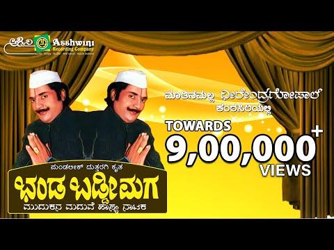 Bhanda Baddimaga Comedy Drama By : Dhirendra Gopal II 1987 II Ashwini Recording Company.