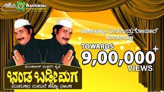 banda-baddimaga-comedy-drama-by-dhirendra-gopal-ii-1987-ii-ashwini-recording-company