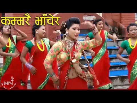 Kamarai Bhancha by Khuman Adhikari & Juna Shrish HD