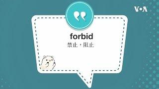 学个词 ---forbid