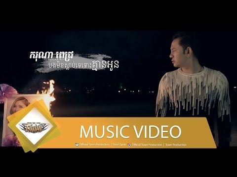 បងមិនស្លាប់ទេទោះគ្មានអូន - ករុណា ពេជ្រ - Town VCD Vol 82【Official MV】