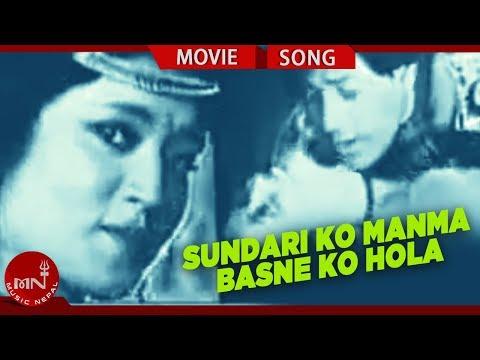 Sundari Ko Manma Basne | SAPANA | Nepali Superhit Movie Song Ft Shiva Shrestha, Kristi Mainali
